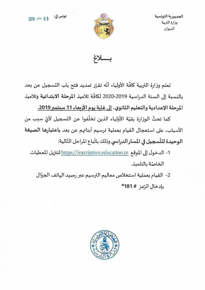 وزارة التربية تمديد آجال التسجيل عن بعد