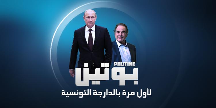 الحوار الوثائقي : فلاديمير بوتين