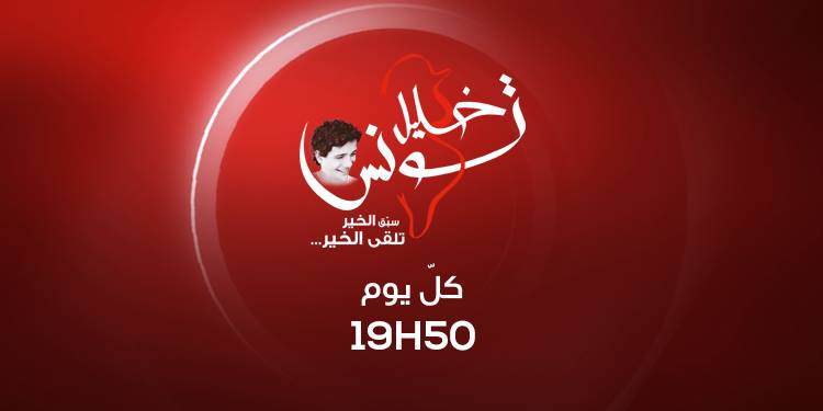 خليل تونس