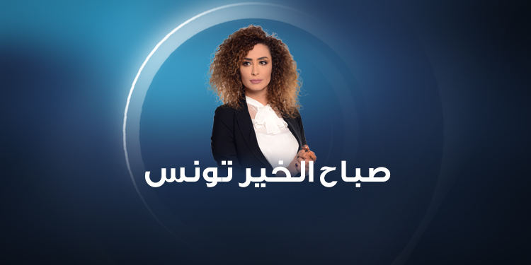 Sbah Elkhir Tounes
