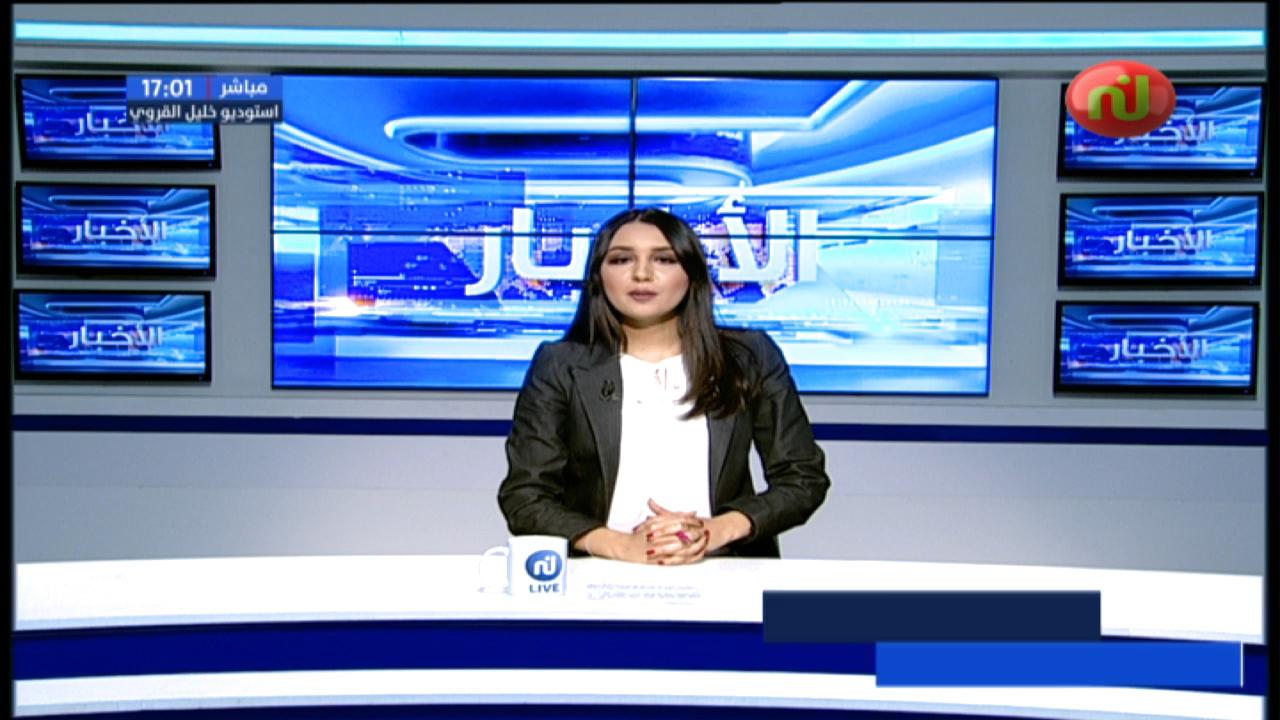 نشرة الأخبار ليوم الخميس 04 جويلية 2019 - قناة نسمة