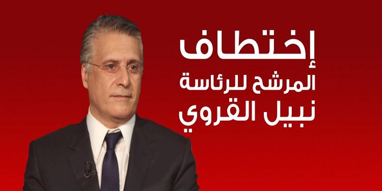 Suivi spécial du processus d'arrêt de Nabil Karawi
