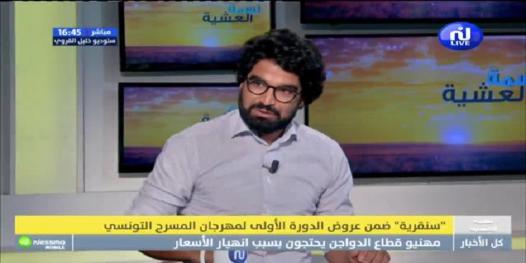 زوم العشية : ''سنقرية'' ضمن عروض الدورة الأولى لمهرجان المسرح التونسي