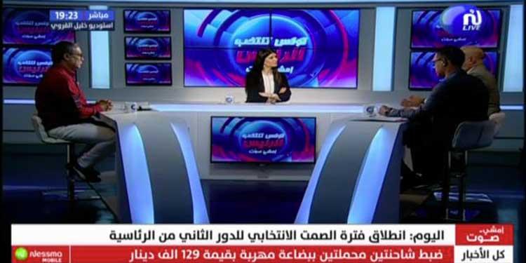 تغطية خاصة للانتخابات الرئاسية 2019 : تونس تنتخب .. الجزء الثاني