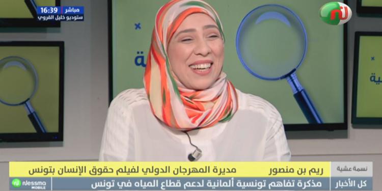 مدينة الثقافة تحتضن الدورة السادسة للمهرجان الدولي لفيلم حقوق الإنسان بتونس