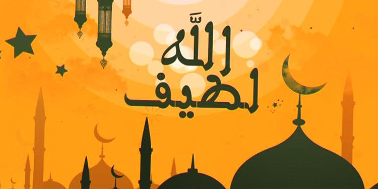 Allah Latif
