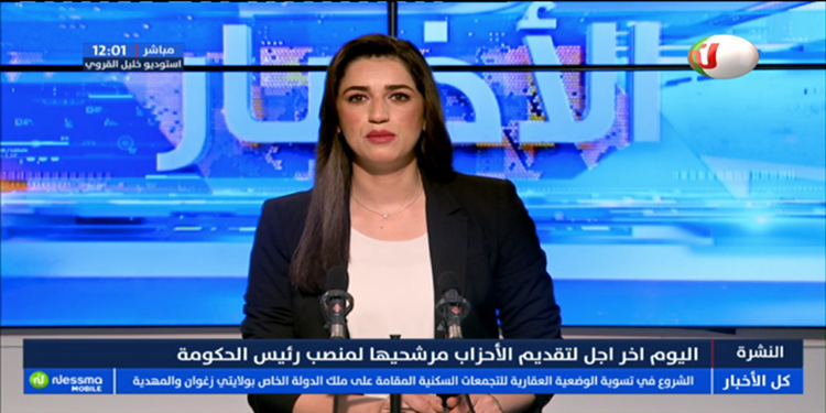 نشرة الأخبار الساعة 12:00 ليوم الخميس 23 جويلية 2020