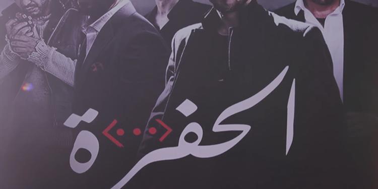 Faouzi Ben Gamra Et Samir Loussif El Hofra