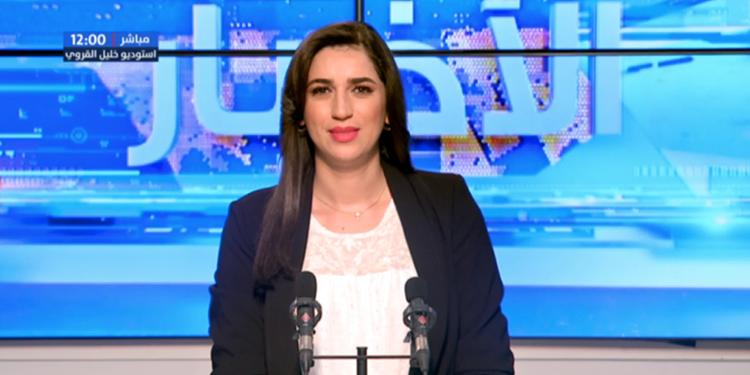 نشرة الأخبار الساعة 12:00 ليوم الثلاثاء 21 جويلية 2020