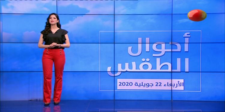 النشرة الجوية  ليوم الاربعاء 22 جويلية 2020