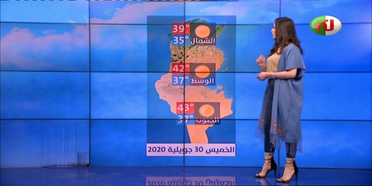 النشرة الجوية ليوم الخميس 30 جويلية 2020