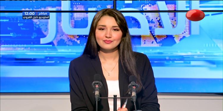 نشرة الأخبار الساعة 12:00 ليوم الجمعة 17 جويلية 2020