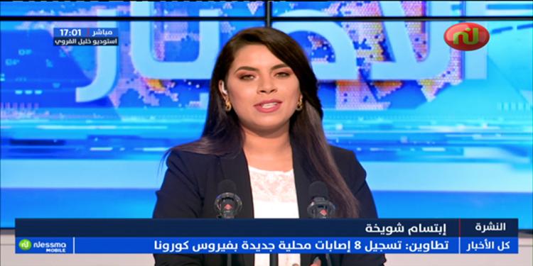 نشرة الأخبار الساعة 17:00 ليوم الثلاثاء 15 سبمبر 2020