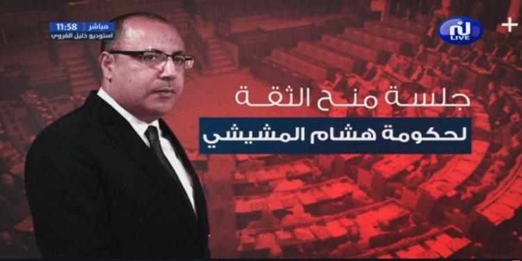 اليوم جلسة منح الثقة لحكومة هشام المشيشي المقترحة - الجزء الثالث