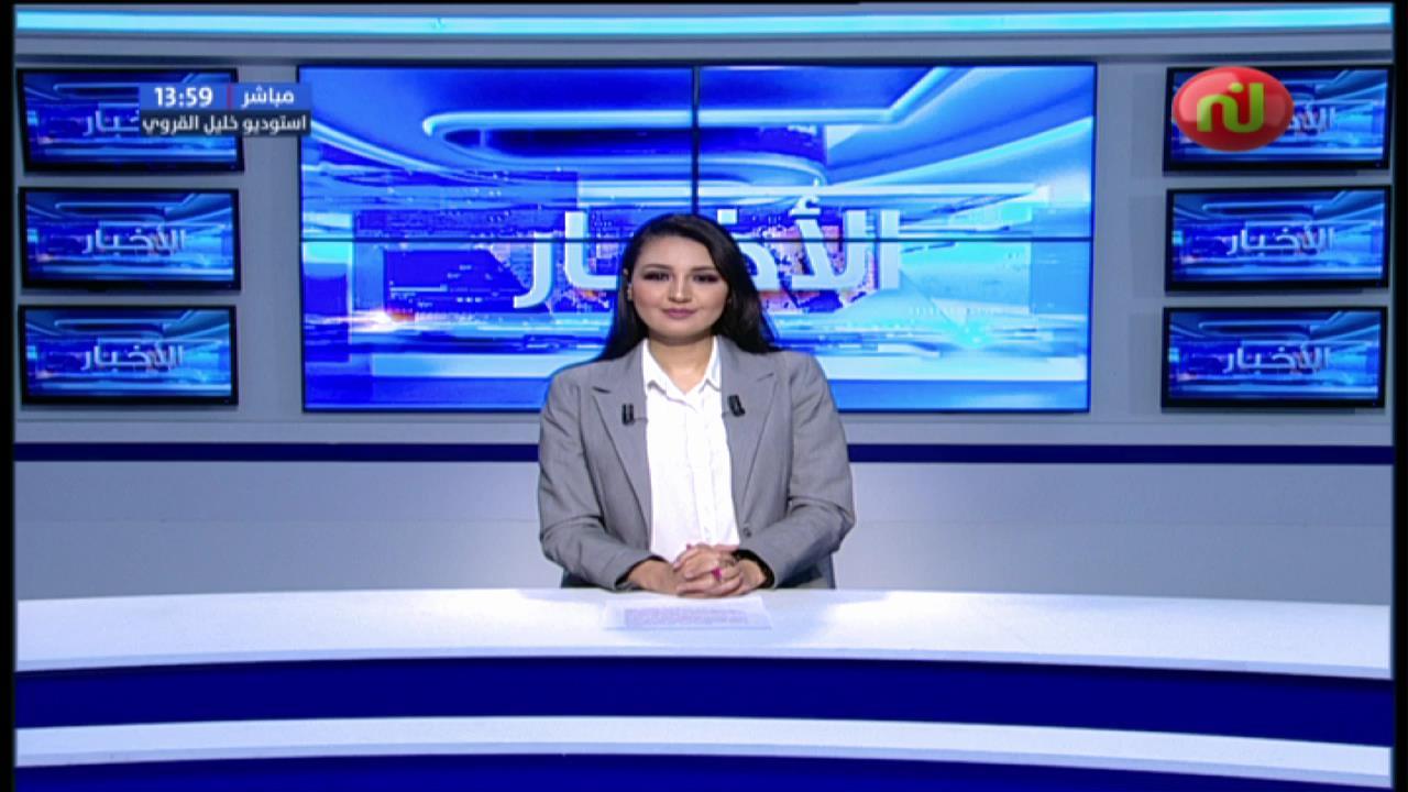 نشرة الأخبار ليوم الربعاء 22 ماي 2019 - قناة نسمة