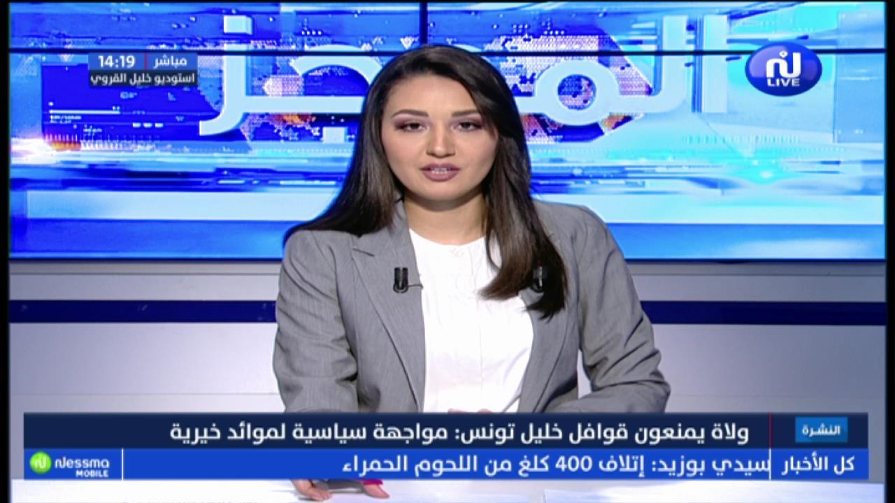 نشرة الأخبار  ليوم الاثنين 20 ماي 2019 -  قناة نسمة