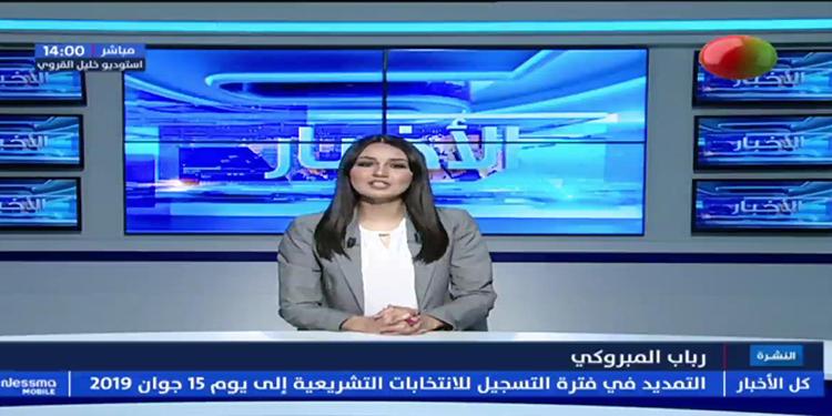 نشرة الأخبار ليوم الخميس 23 ماي 2019 - قناة نسمة