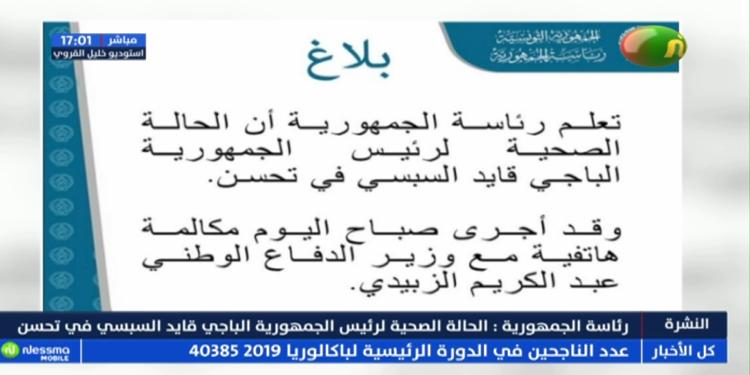 نشرة الاجبار ليوم الجمعة 28 جوان 2019 - قناة نسمة