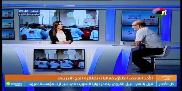 زوم ماتينال : الأحد القادم .. إنطلاق فعاليات تظاهرة الحج التدريبي