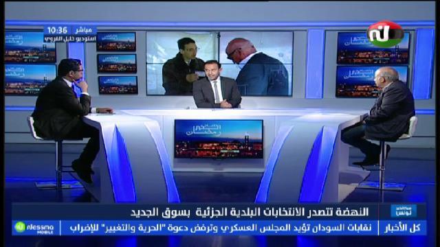 الحدث : النهضة تتصدر الانتخابات البلدية الجزئية  بسوق الجديد