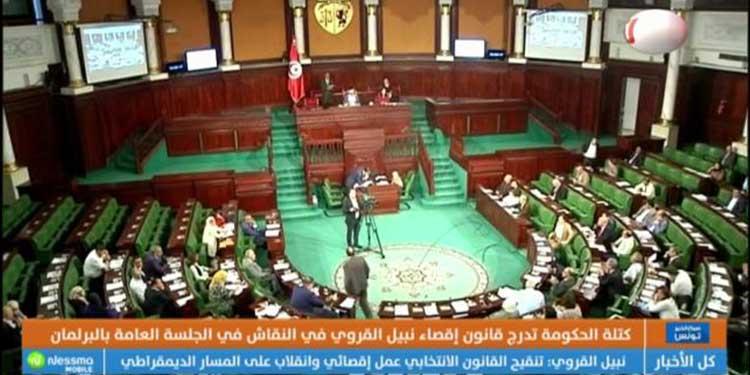 زوم الماتينال : كتلة الحكومة تدرج قانون إقصاء نبيل القروي في النقاش في الجلسة العامة بالبرلمان