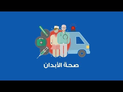 صحة الأبدان ليوم الخميس 26 أفريل 2018 - قناة نسمة