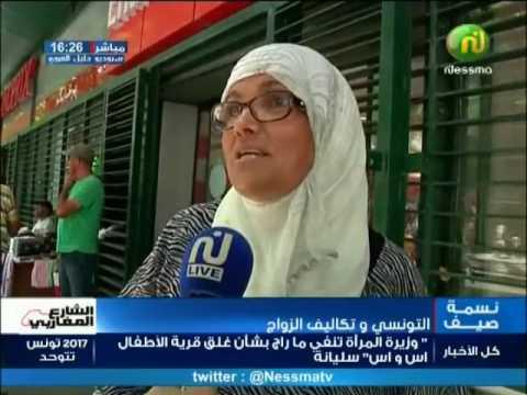 ميكرو نسمة: التونسي و تكاليف الزواج
