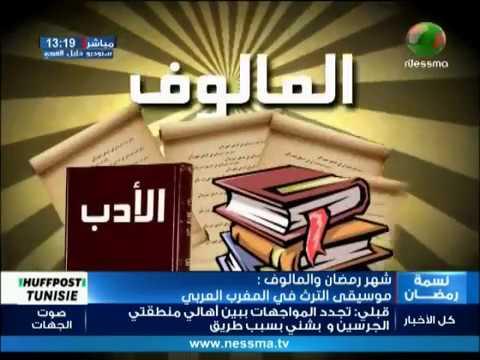 قاع الخابية : شهر رمضان و المالوف : موسيقى التراث في المغرب العربي