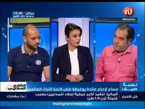 Tounes El Baya avec Ramzi Jbebli