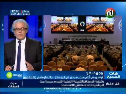 وجهة نظر تونسي في أعلى منصب قيادي في اليونسكو : نجاح دبلوماسي ونقطة ضوء