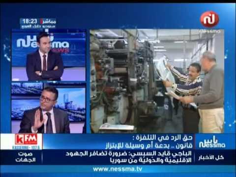 القضاء التونسي غير معترف بالمرسوم 115 و116 و القوانين المنظمة لحرية الصحافة بعد 14 جانفي