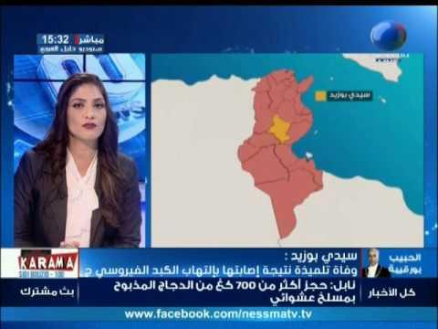 سيدي بوزيد : وفاة تلميذة بمرض إلتهاب الكبد الفيروسي