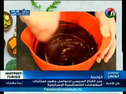 كوجينة : فيرن موس الشوكولاتة