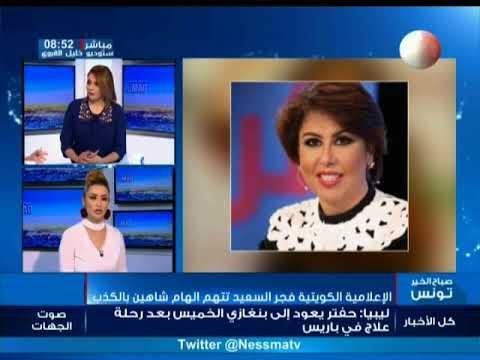 أخبار المشاهير ليوم الخميس 26 أفريل 2018 - قناة نسمة