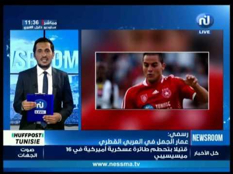 أهم الأخبار  الرياضية ليوم الثلاثاء 11 جويلية 2017