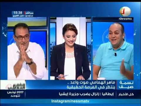 Tounes El Baya Du Mardi 22 août 2017