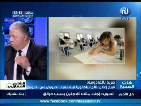 Dharba bel Gadouma du Mercredi 17 Mai 2017