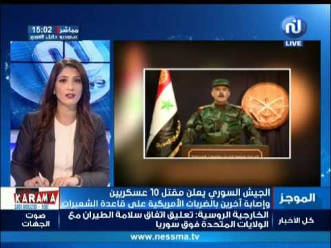 الجيش الأمريكي يطلق عشرات الصواريخ باتجاه سوريا