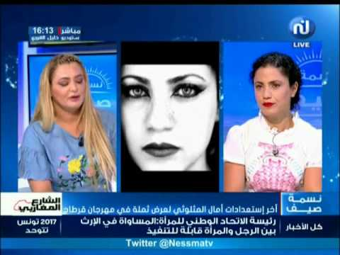 Tounes El Baya avec Amel Mathlouthi