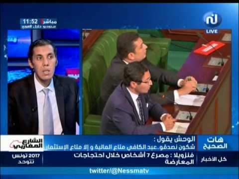 الوحش يقول : شكون نصدقو .. عبد الكافي متاع المالية و إلا متاع الإستثمار