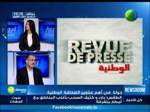 Revu De Presse du samedi 10 février 2018 - Nessma TV