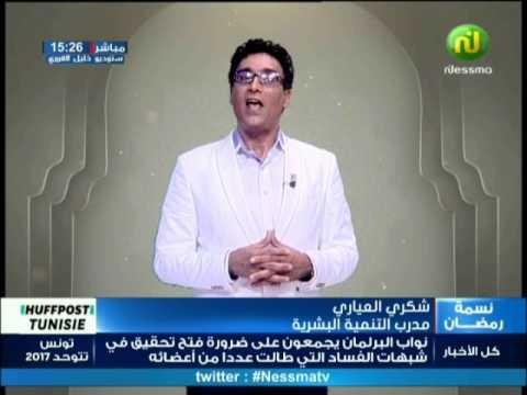 يزهي أيامك : stress رمضان مع مدرب التنمية البشرية شكري العياري