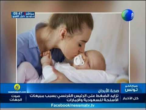 astuce santé Du vendredi 23 Mars 2018 - Nessma Tv