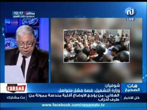 شوفيان : وزارة التشغيل قصة فشل متواصل