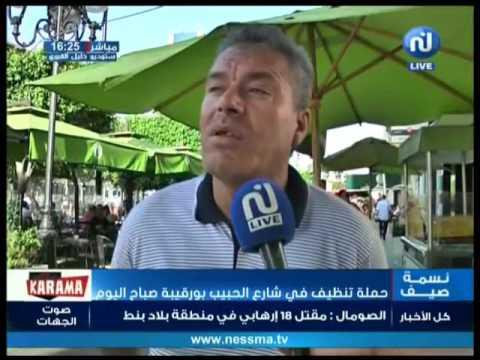 ميكرو نسمة : حملة تنظيف في شارع الحبيب بورقيبة صباح اليوم