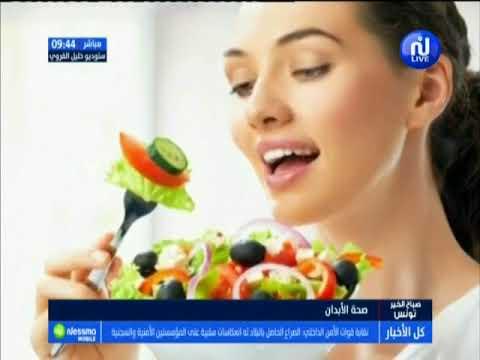 صحة الأبدان ليوم الجمعة 29 جوان 2018 - قناة نسمة