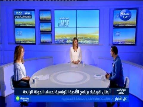 زوم رياضة ليوم الخميس 26 جويلية 2018 - قناة نسمة