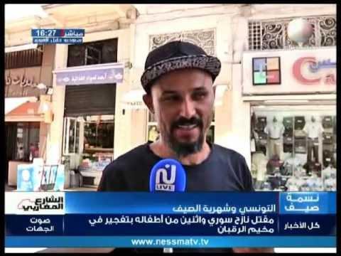 ميكرو نسمة: التونسي وشهرية الصيف