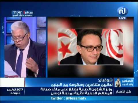 ShowFiene: deux groupes de Nida Tounes se disputent et un gouvernement entre deux rives