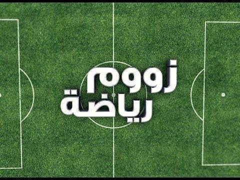 زوم رياضة ليوم السبت 12 ماي 2018 - قناة نسمة